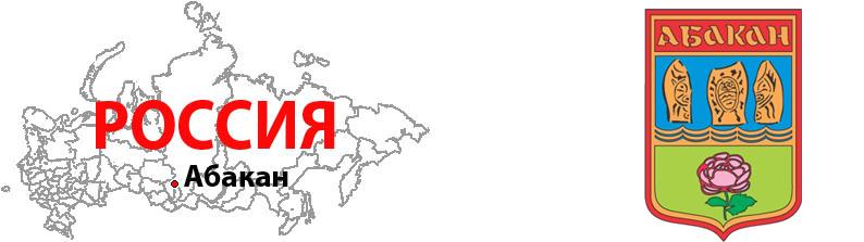 Где находится абакан на карте россии