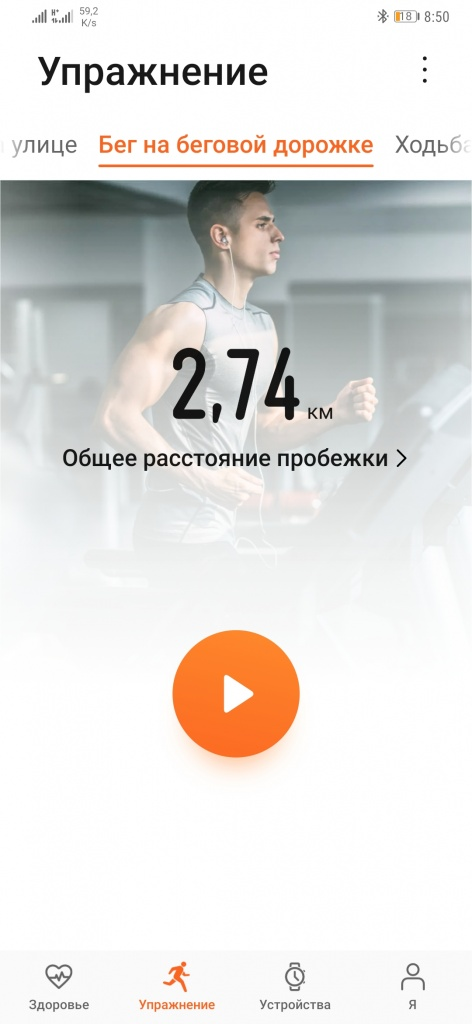 Screenshot_20191115_085021_com.huawei.health.jpg