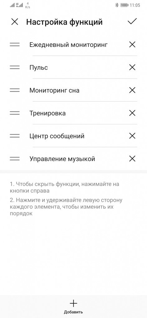 Screenshot_20191115_110532_com.huawei.health.jpg