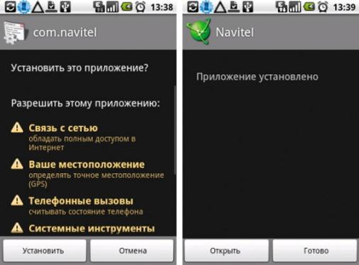 Регистрационный Ключ Для Навител 8.0 Для Андроид