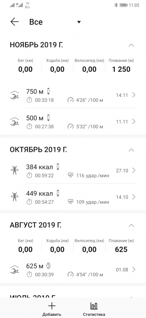 Screenshot_20191115_110545_com.huawei.health.jpg