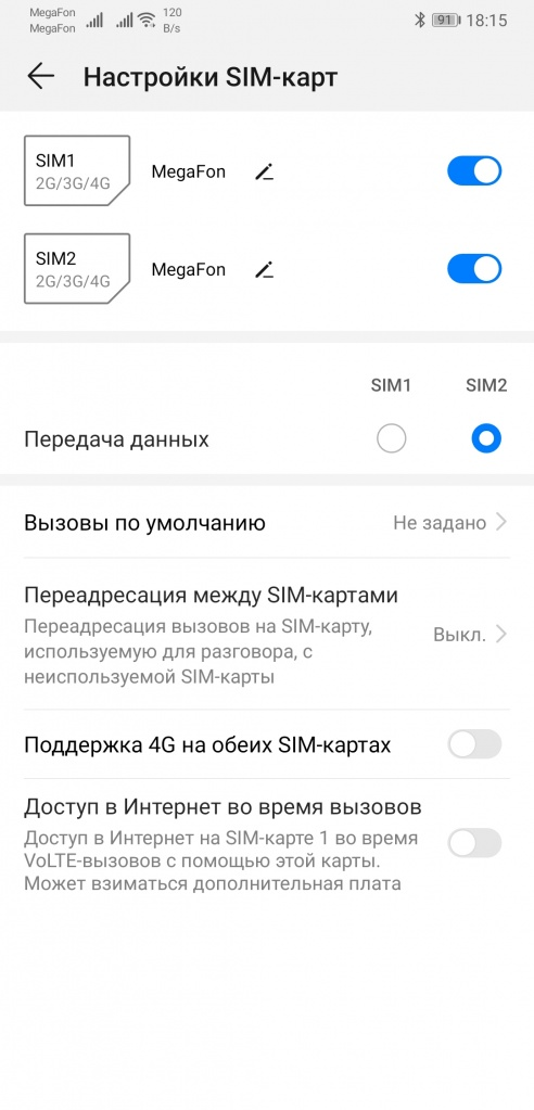 Screenshot_20181223_181552_com.huawei.android.dsdscardmanager.jpg